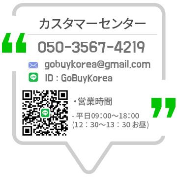 gobuykoreaカスタマーセンター