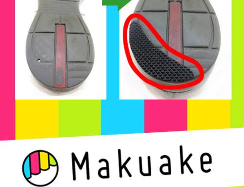 <Makuake>靴を長く履くための 履き口修理キット・かかと補修キットのクラウドファンディング開始!