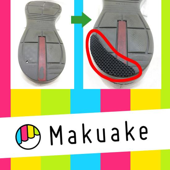 makuake 韓国製品