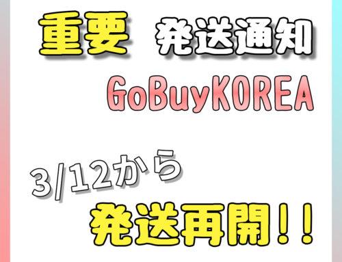 【重要】GoBuyKOREA発送のお知らせ