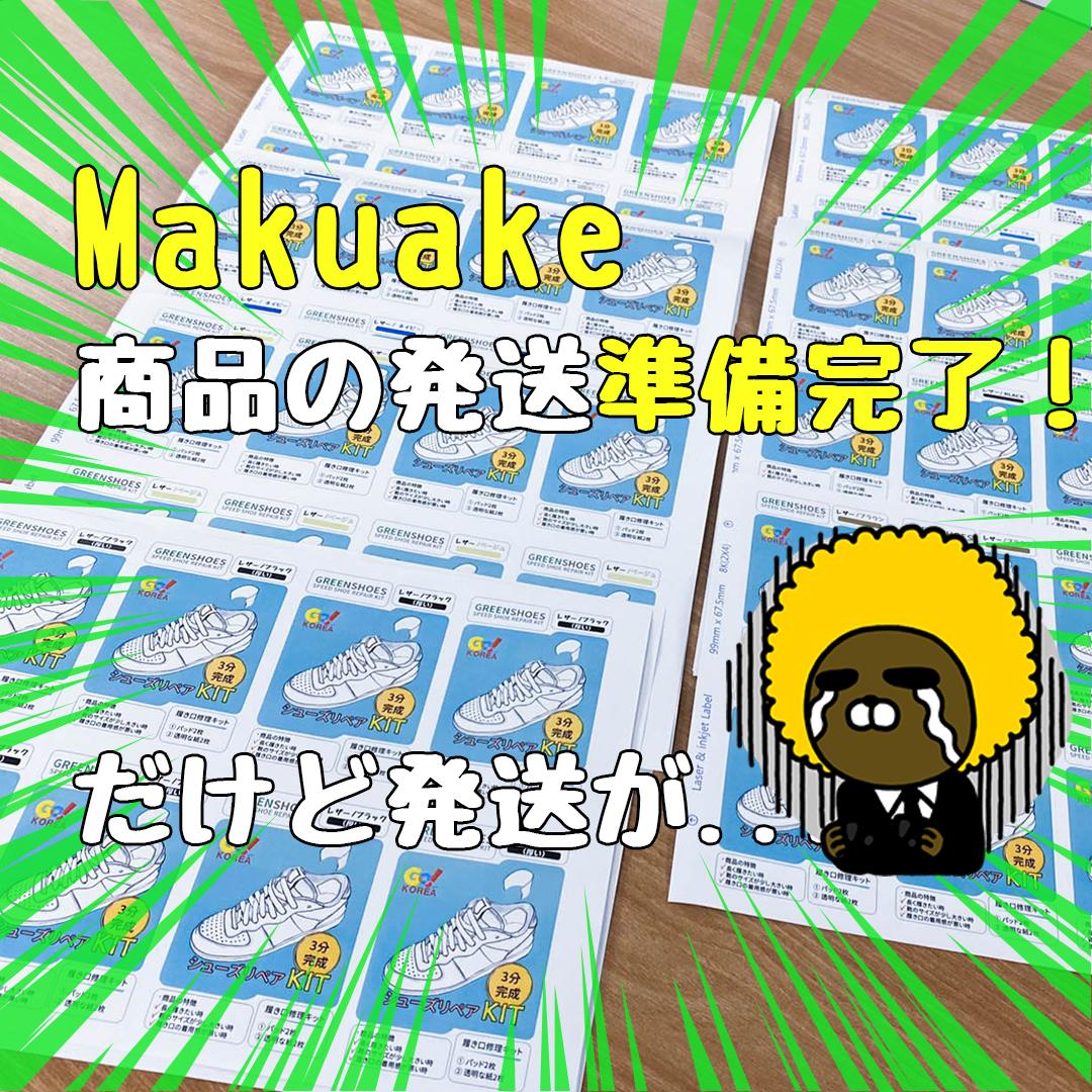 makuake ファンディング 韓国輸入代行 gobuykorea.com