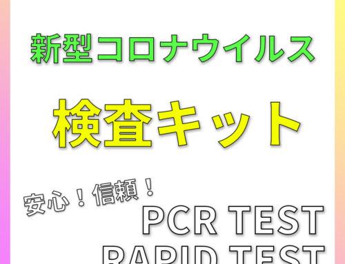 新型コロナウイルス検査キット販売! (RAPID / PCR TEST)