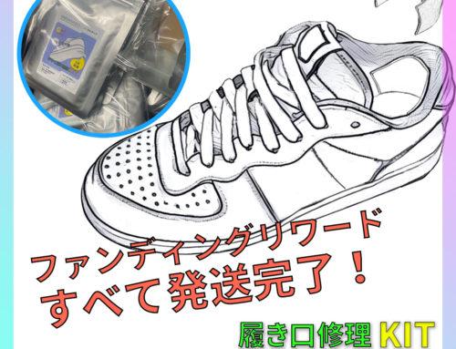 【MAKUAKE】ファンディングリワード すべて発送完了!