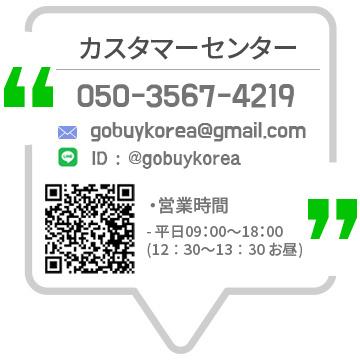LINE相談 - 韓国輸入代行