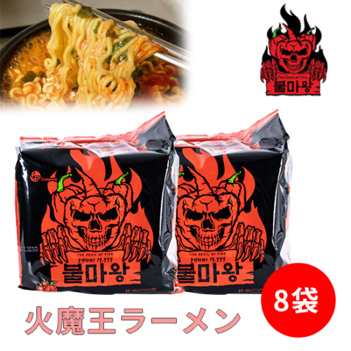 火魔王 ブルマワン ラーメン8袋 4袋入り×2個 韓国激辛ラーメン