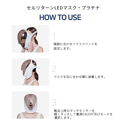 セルリターン プラチナ LEDマスク 美顔マスク