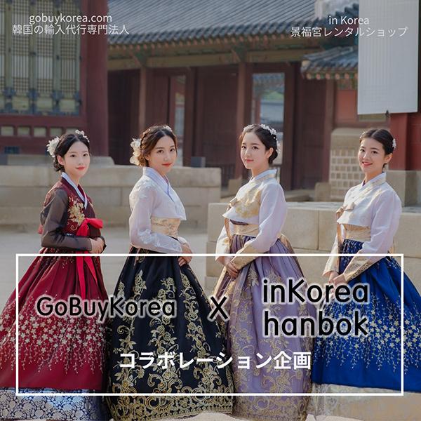 inkoreahanbok.com 景福宮韓服