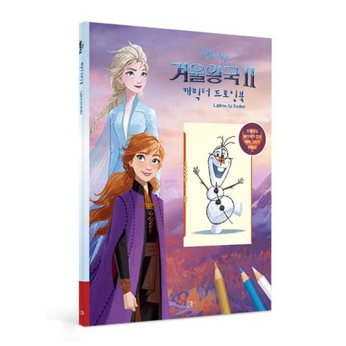 アナと雪の女王2 キャラクタードローイングブック DISNEY ディズニー ディズニーストアー 通販 販売