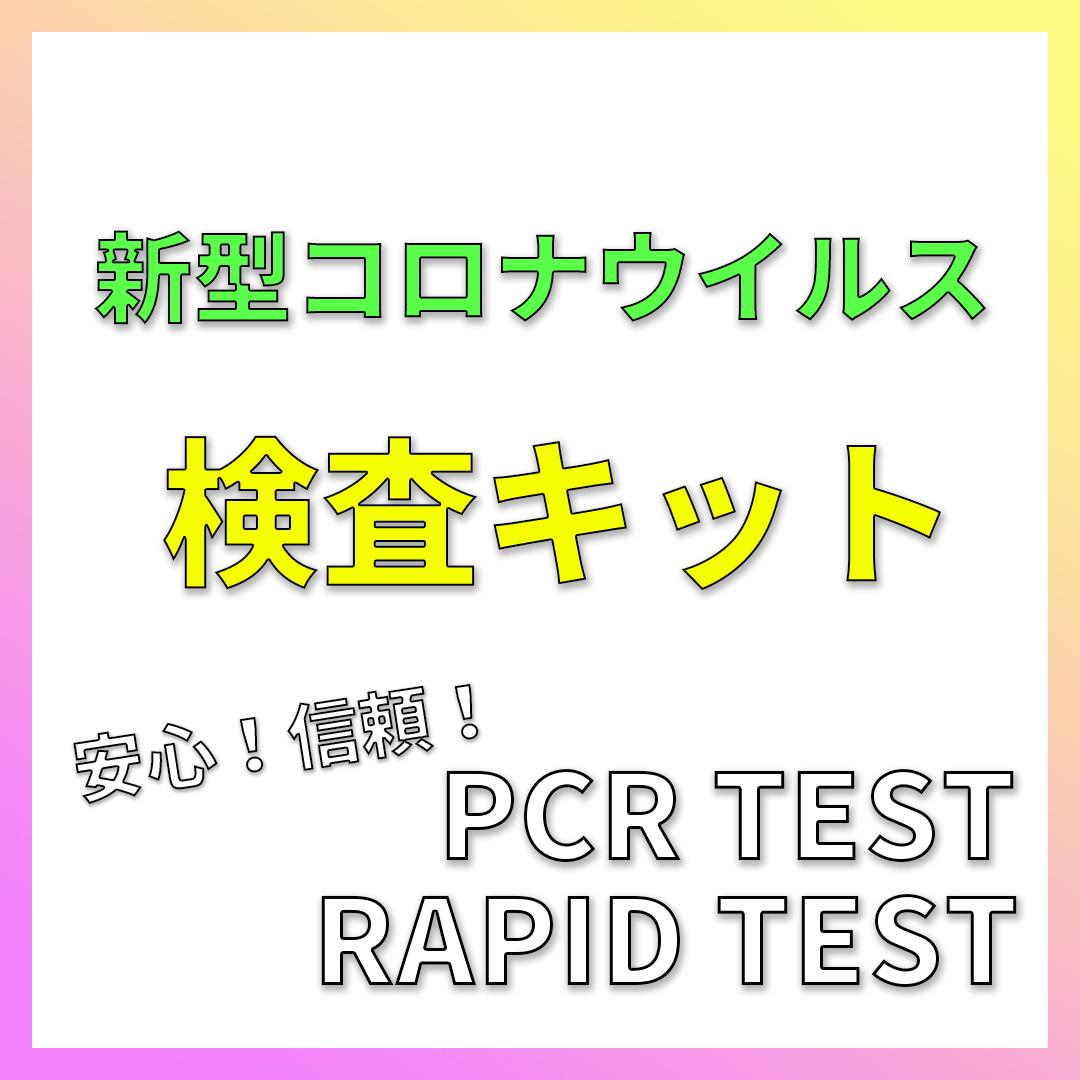新型コロナウイルス検査キット RAPID PCR