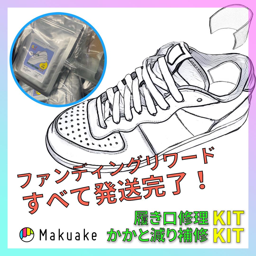 MAKUAKE ファンディング 韓国商品