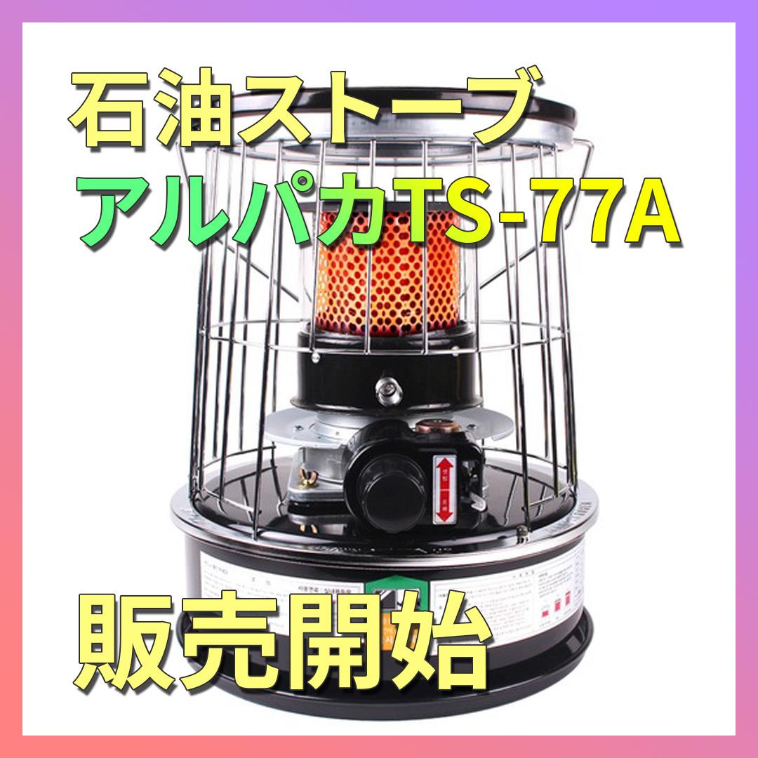 人気No.1 石油ストーブ アルパカTS-77A 販売開始