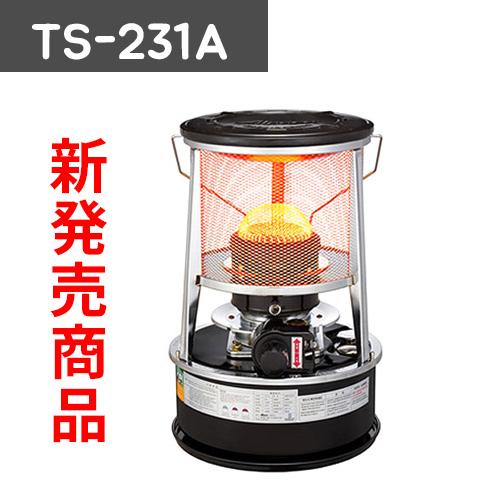 【新発売商品 予約販売中】TS-231A アルパカ石油ストーブ!超人気商品