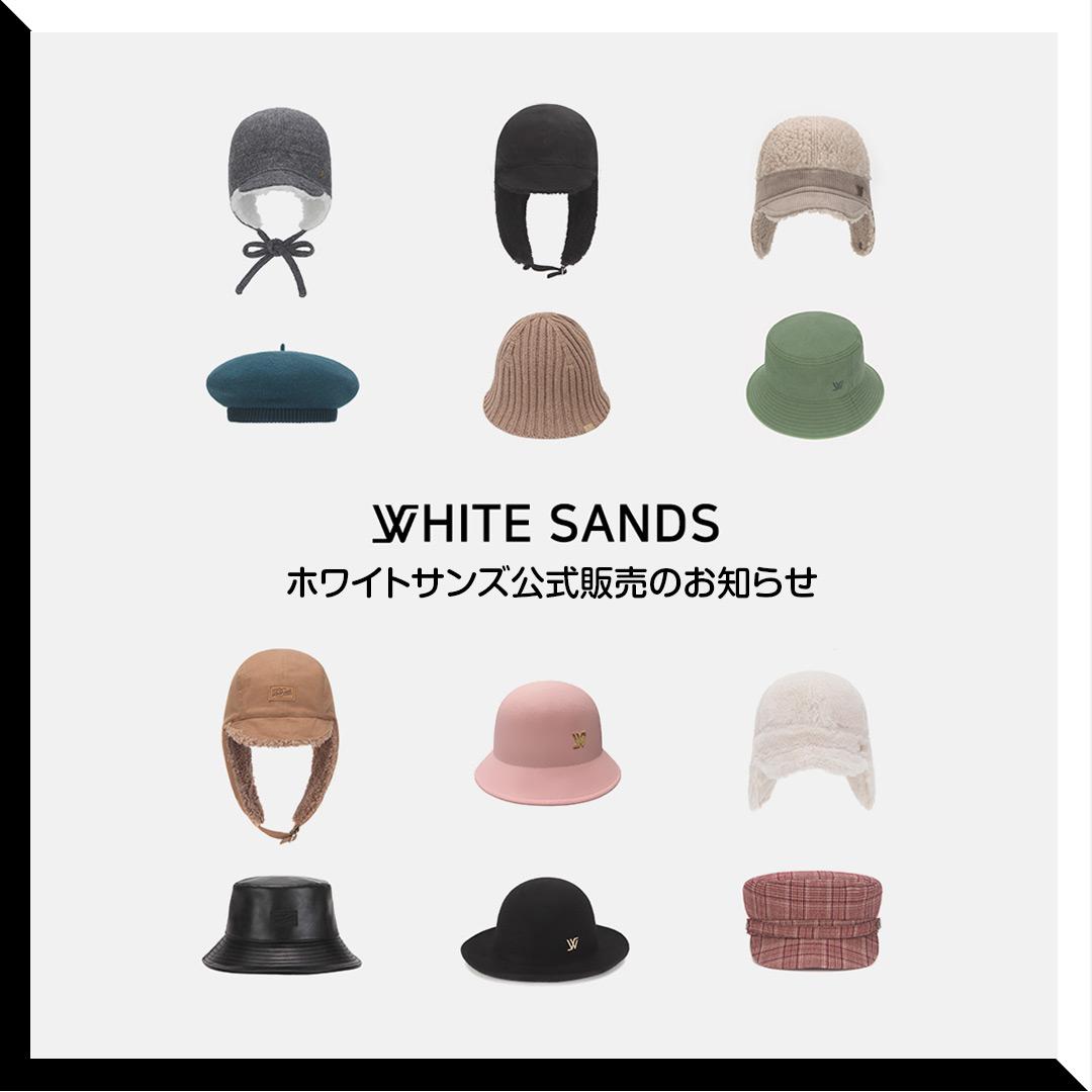 韓国唯一のハット専門ブランド!ホワイトサンズ公式販売のお知らせ